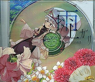 【中古】同人音楽CDソフト 雨上ガリ / 街角麻婆豆 VS. Aleile