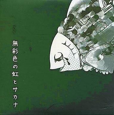 【中古】同人音楽CDソフト 無彩色の虹とサカナ / kous