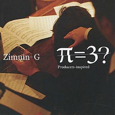 【中古】同人音楽CDソフト π=3? / 事務員G