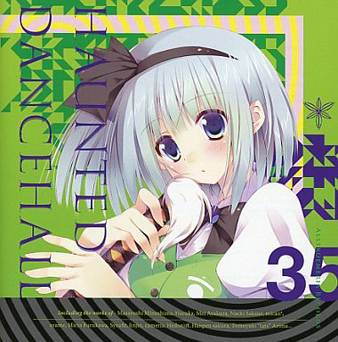 【中古】同人音楽CDソフト HAUNTED DANCEHALL / Alstroemeria Records