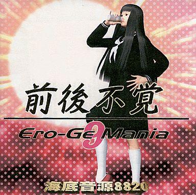 前後不覚 Ero-Ge Mania 9 / 海底音源8820