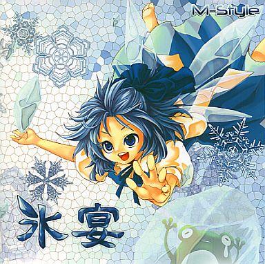 【中古】同人音楽CDソフト 氷宴 / M-style