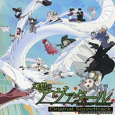 Fantasy Avatar -Original Soundtrack-