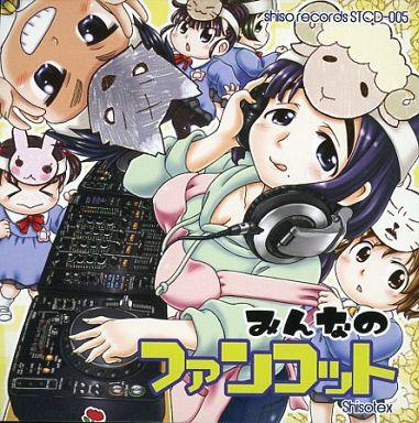 【中古】同人音楽CDソフト みんなのファンコット / Shiso Records