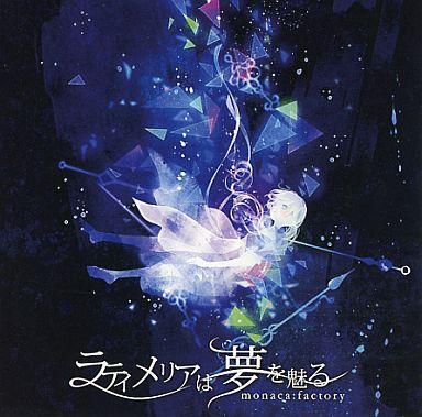 【中古】同人音楽CDソフト ラティメリアは夢を魅る / monaca:factory