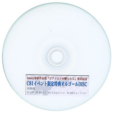【中古】同人音楽CDソフト C81 イベント限定特典 オルゴールDISC / Bassy