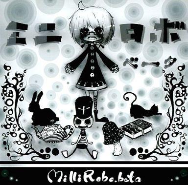 【中古】同人音楽CDソフト ミニロボ ベータ / MilliRobo.beta