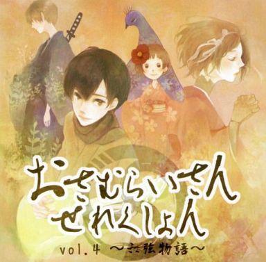 【中古】同人音楽CDソフト おさむらいさん せれくしょん vol.4 -六弦物語- / おさむらい部