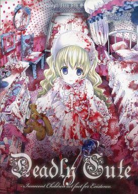 【中古】同人音楽CDソフト Deadly Cute / ネクロフィリカ