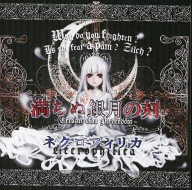 【中古】同人音楽CDソフト 満ちぬ銀月の刻 / ネクロフィリカ