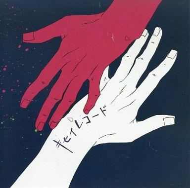 【中古】同人音楽CDソフト キセイレコード / はしやん