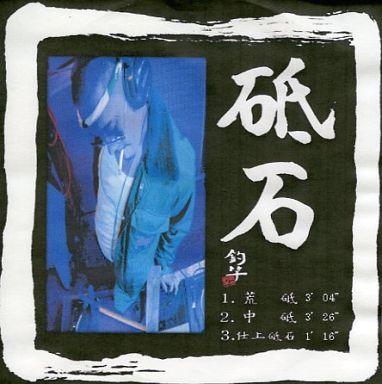 【中古】同人音楽CDソフト 砥石 森田釣竿 酔狂 Works VOL.1 / 森田釣竿