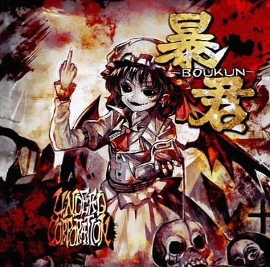 【中古】同人音楽CDソフト 暴君 -BOUKUN- / Undead Corporation