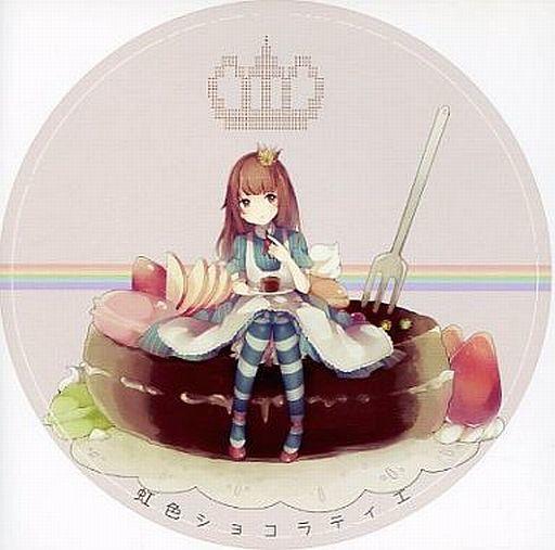 【中古】同人音楽CDソフト 虹色ショコラティエ / *WHITE-CHOCOLATE*
