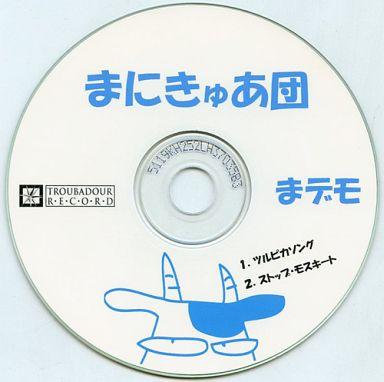 【中古】同人音楽CDソフト まにきゅあ団 まデモ / TROUBADOUR R・E・C・O・R・D