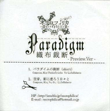 【中古】同人音楽CDソフト Paradigm 織布裁断 -Preview.Ver- / ネクロフィリカ