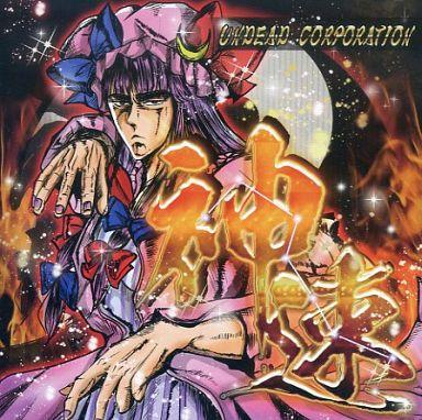 【中古】同人音楽CDソフト 神速 / Undead Corporation