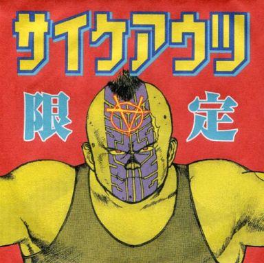 【中古】同人音楽CDソフト サイケアウツ 限定 / サイケアウツ