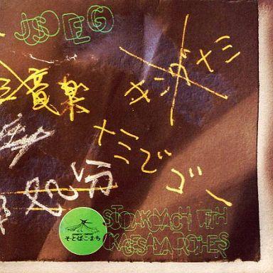 【中古】同人音楽CDソフト ナミでゴー / 劇団そとばこまち