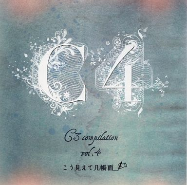 【中古】同人音楽CDソフト C4 vol.4 ?こう見えて几帳面? / C3