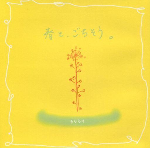 【中古】同人音楽CDソフト 春と、ごちそう。 / うりうり
