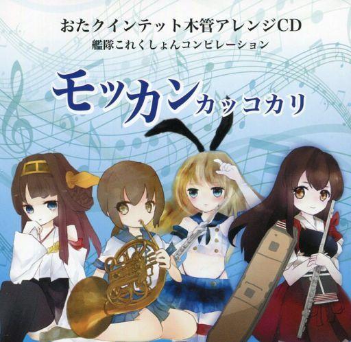 【中古】同人音楽CDソフト モッカンカッコカリ / おたクインテット