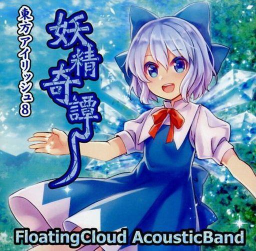 妖精奇譚 東方アイリッシュ8 / Floating Cloud Acoustic Band