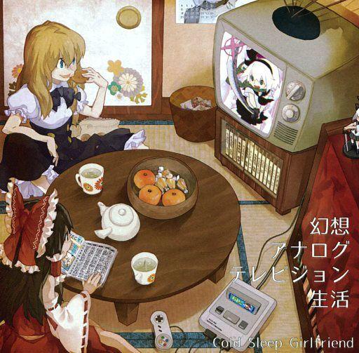 【中古】同人音楽CDソフト 幻想アナログテレビジョン生活 / Cold Sleep Girlfriend