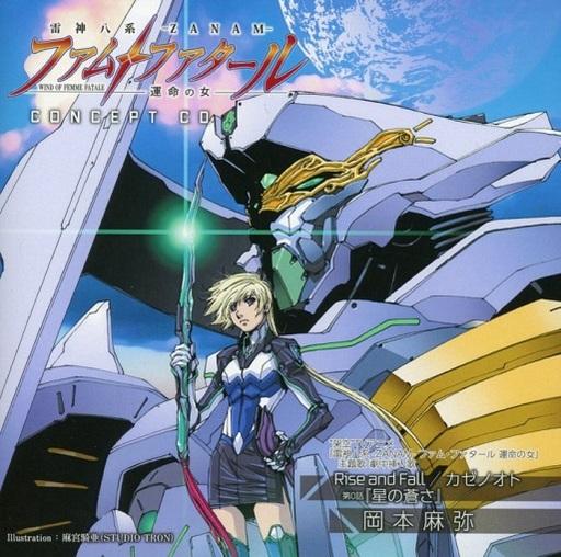 【中古】同人音楽CDソフト 「雷神八系-ZANAM- ファム・ファタール 運命の女」コンセプトCD / pen&voice galaxy