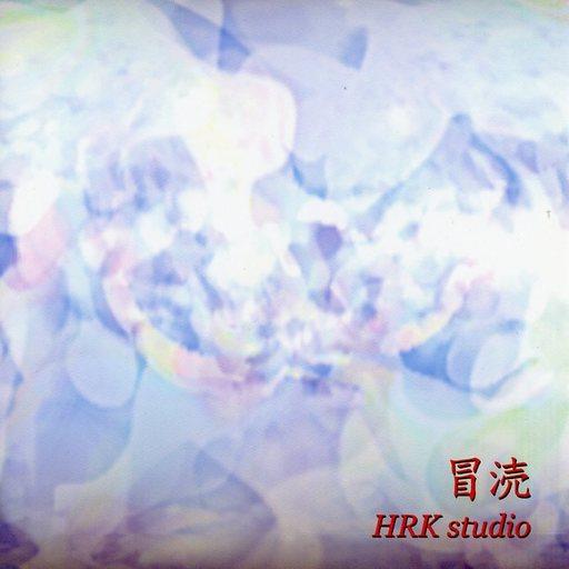 【中古】同人音楽CDソフト 冒涜 / HRK studio
