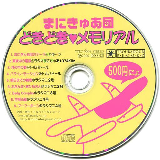 【中古】同人音楽CDソフト まにきゅあ団 どきどきメモリアル / TROUBADOUR R・E・C・O・R・D(状態:ディスクのみ)