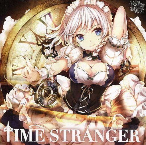 【中古】同人音楽CDソフト TIME STRANGER / 少女理論観測所