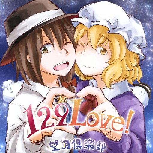 129Love! / 望月倶楽部