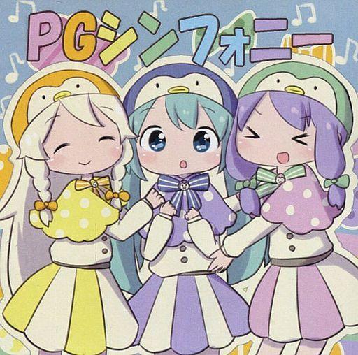 【中古】同人音楽CDソフト PGシンフォニー / 秘密組織PG団