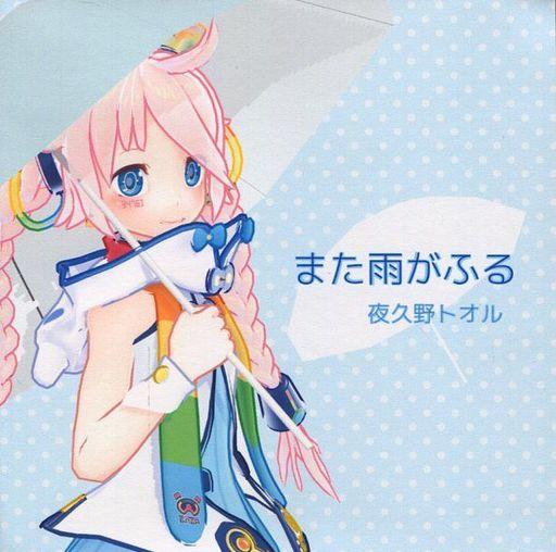 【中古】同人音楽CDソフト また雨がふる / さかさまぽっけ