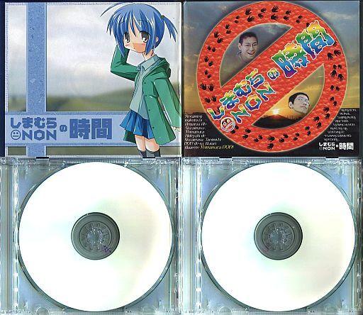 【中古】同人音楽CDソフト しまむらNONの時間 -完全版- Version2.0 / 大江戸宅急便