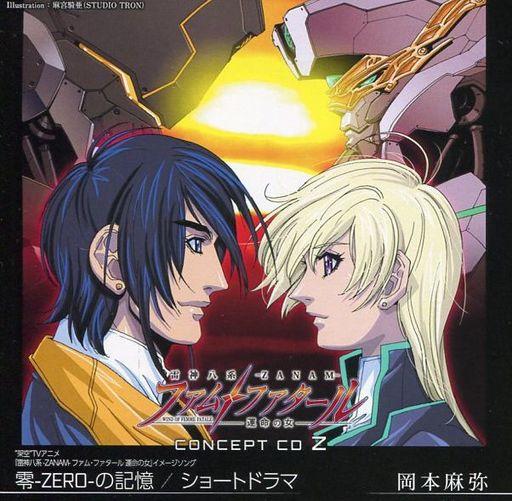 【中古】同人音楽CDソフト 「雷神八系-ZANAM- ファム・ファタール 運命の女」コンセプトCD Z / pen&voice galaxy