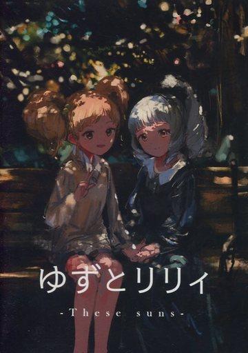 ゆずとリリィ オリジナル・サウンドトラック / Thumbelina Studio