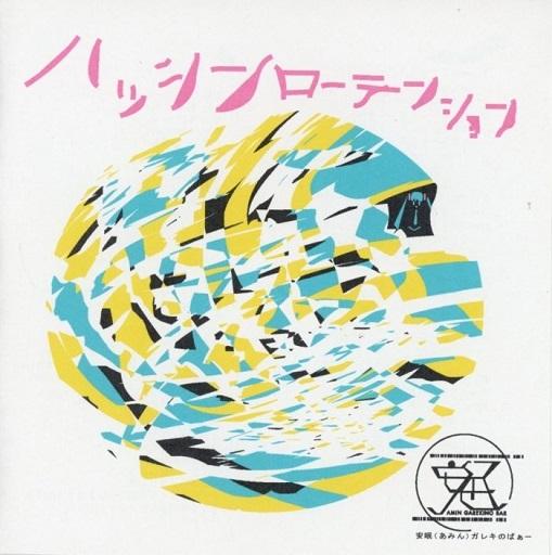 【中古】同人音楽CDソフト ハッシンローテンション / 安眠(あみん)ガレキのばぁ?