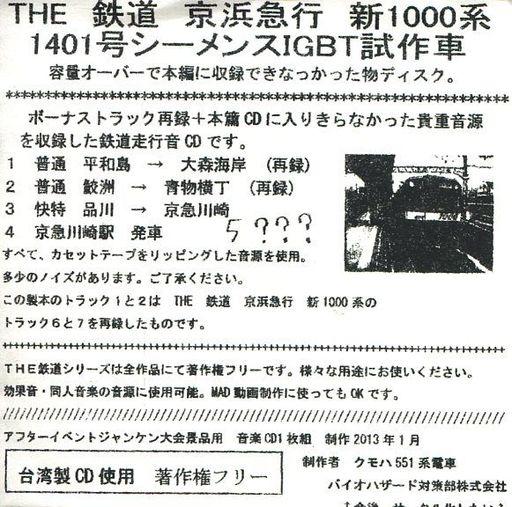 【中古】同人音楽CDソフト THE 鉄道 京浜急行 新1000系 1401号シーメンスIGBT試作車 容量オーバーで本編に収録できなかった物ディスク。 / バイオハザード対策部株式会社