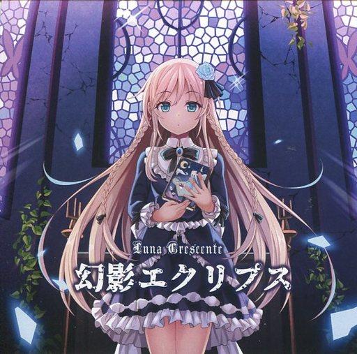 【中古】同人音楽CDソフト 幻影エクリプス / Luna Crescente