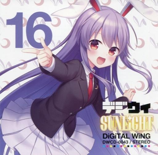 デジウィ SUNLiGHT / DiGiTAL WiNG