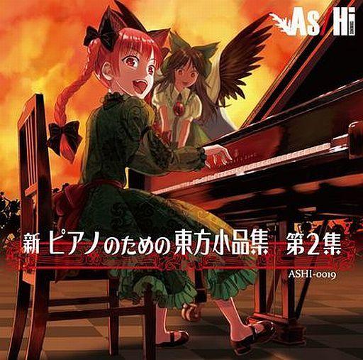 新 ピアノのための東方小品集 第2集 / As/Hi Soundworks
