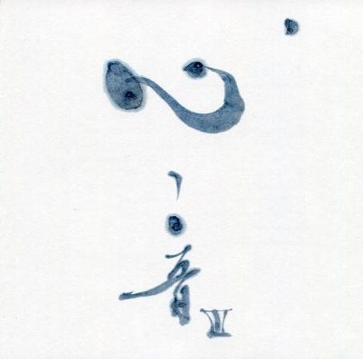 心ノ音 III / 魂音泉