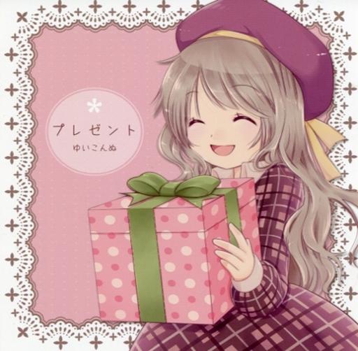 プレゼント/ゆいこんぬ / *WHITE-CHOCOLATE*
