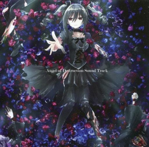 Angel of Destruction Sound Track / Horror Emperor