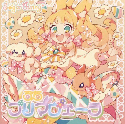 ぷちプリマヴェーラ / Sugar Bunny*