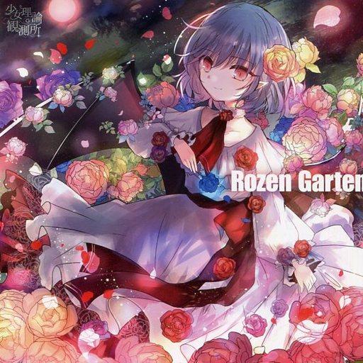 Rozen Garten / 少女理論観測所