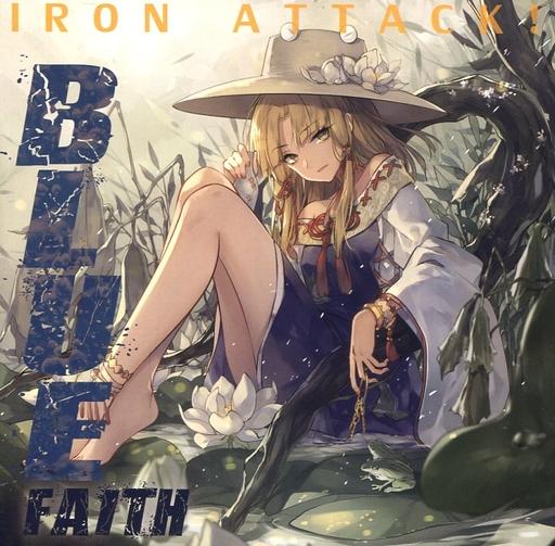 BLUE faith / IRON ATTACK!