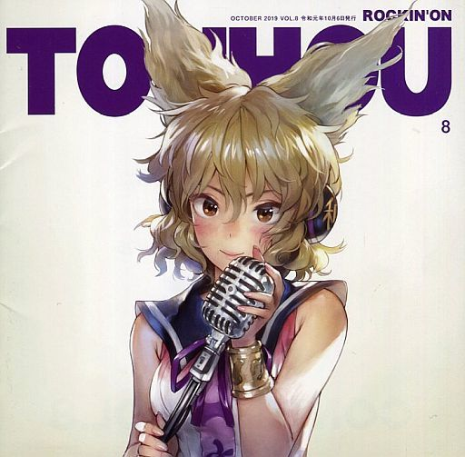 ROCKIN'ON TOUHOU VOL.8 / IOSYS